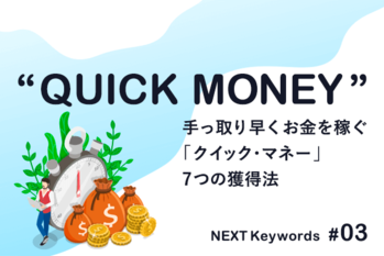 NEXT Keywords