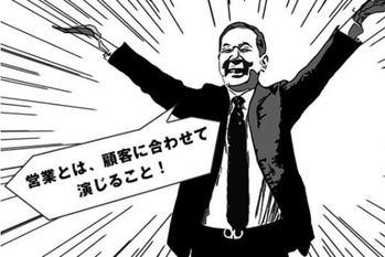 営業のストレス軽減法,大塚寿