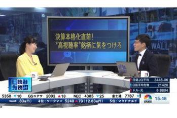 深読み・先読み【2019/07/17】