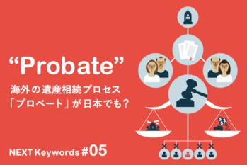NEXT Keywords, Probate