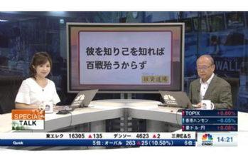 スペシャルトーク【2019/07/04】