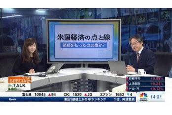 スペシャルトーク【2019/12/02】