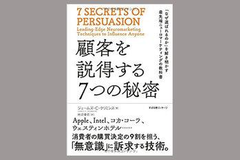 顧客を説得する7つの秘密