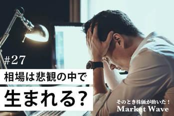 株価の「方向転換」を見極めろ! アップル、安川電機、日本電産…相場は「悲観」の中で生まれる?