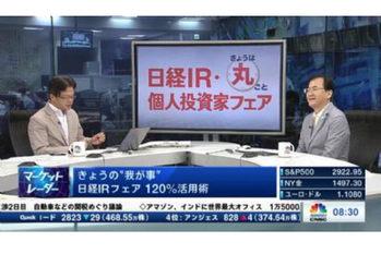 マーケット・レーダー【2019/08/23】