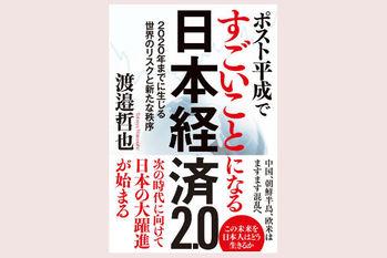 ポスト平成ですごいことになる日本経済2.0