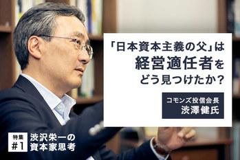 渋沢栄一の資本家思考#1