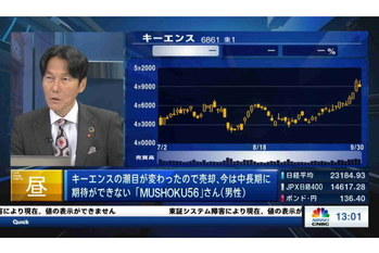 個別株を斬る【2020/10/01】