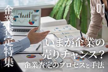 企業査定バナー