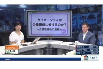 スペシャルトーク【2019/08/14】