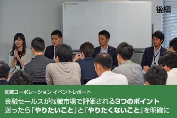 武蔵コーポレーションイベント