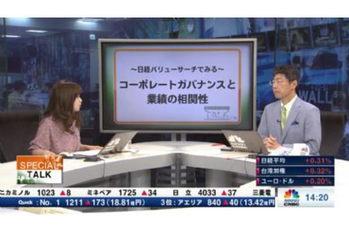 スペシャルトーク【2019/06/11】