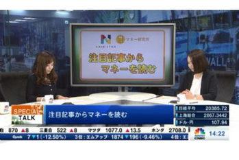 スペシャルトーク【2019/06/04】