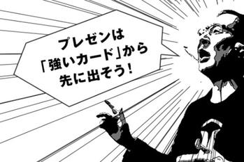 プレゼン,大塚寿