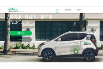 中国経済,シェアリングエコノミー,カーシェアリング,自動車産業