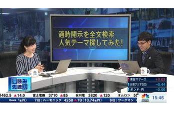 深読み・先読み【2019/07/24】