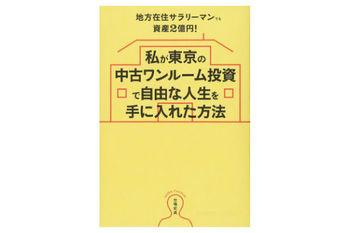 私が東京の中古ワンルーム投資で自由な人生を手に入れた方法