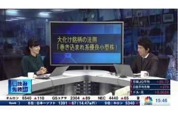 深読み・先読み【2019/12/02】