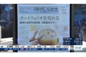 【2019/04/02】日経ヴェリタストーク