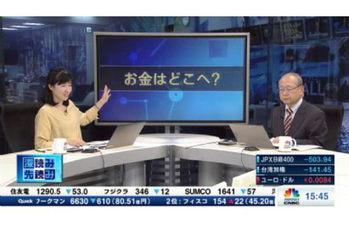 深読み・先読み【2020/02/28】
