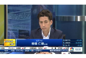 【2019/03/19】IPO社長に聞く