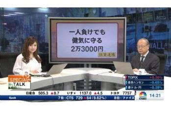 スペシャルトーク【2020/02/20】