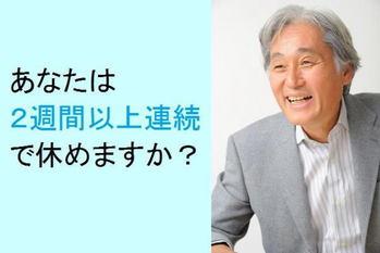 吉越浩一郎,休息の技術,休める職場