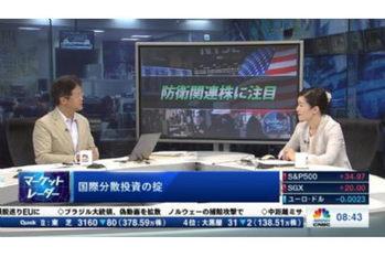 マーケット・レーダー【2019/08/20】