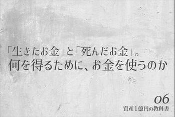 資産1億円の教科書