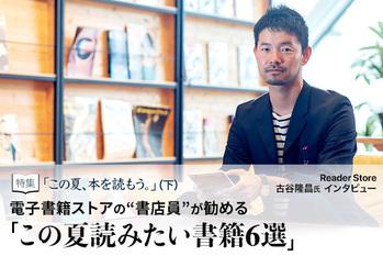 古谷隆昌,KDDI,ブックリスタ,Reader Store,リーダーストア