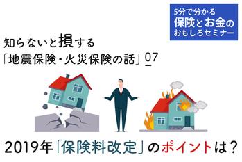 知らないと損する「地震保険・火災保険の話」 2019年「保険料改定」のポイントは?