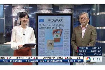 日経ヴェリタストーク【2020/09/28】