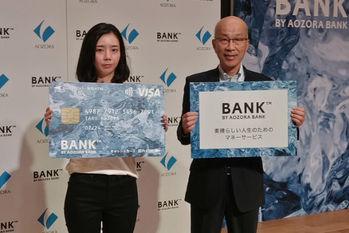 あおぞら銀行,BANK,スマホ銀行