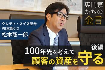 「100年先を考えて顧客の資産を守る」クレディ・スイス証券PB本部CIO 松本聡一郎(後編)