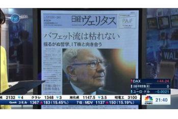【2019/05/14】日経ヴェリタストーク