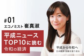 崔真淑,平成ニュースTOP10に読む令和の経済,平成から令和へ