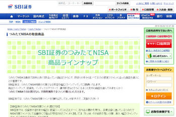 SBI証券,つみたてNISA,口座開設
