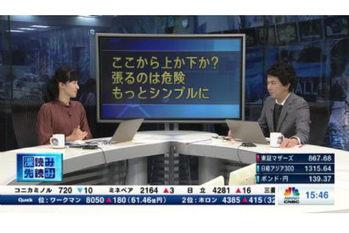 深読み・先読み【2019/11/11】