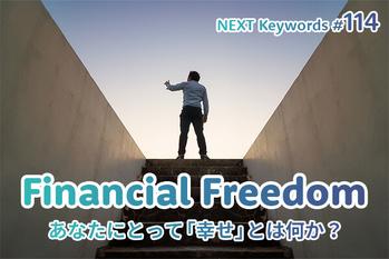 経済的自由,fire