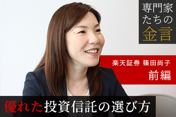 ファンドアナリストが語る「優れた投資信託の選び方」楽天証券 篠田尚子(後編)