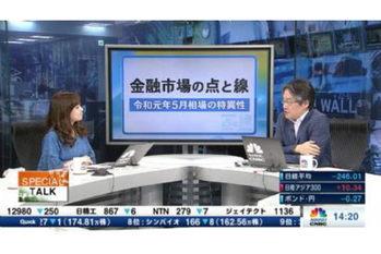 スペシャルトーク【2019/06/03】