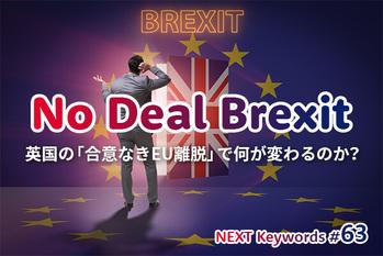 イギリス,eu離脱