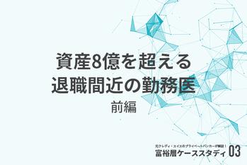 富裕層ケーススタディ【3】資産8億を超える退職間近の勤務医(前編)