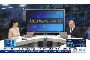 深読み・先読み【2019/11/01】