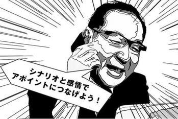 トークスクリプト,大塚寿