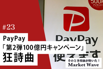PayPay「第2弾100億円キャンペーン」狂詩曲 ビックカメラ、ファミマ…株価も踊る