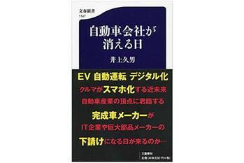 トヨタ,EV,自動車業界