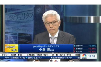 【2019/03/27】IPO社長に聞く