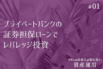99%の日本人が知らない資産運用(1)【プライベートバンクの証券担保ローンでレバレッジ投資】
