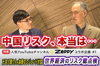 人気YouTubeチャンネル コラボ企画(1)